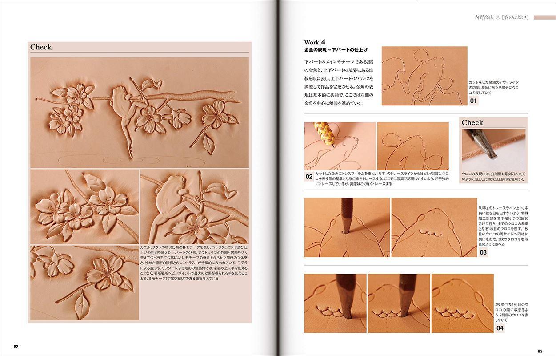【図案付き本】レザーアートワーク/30×30cmサイズの革の表現 [10%OFF]