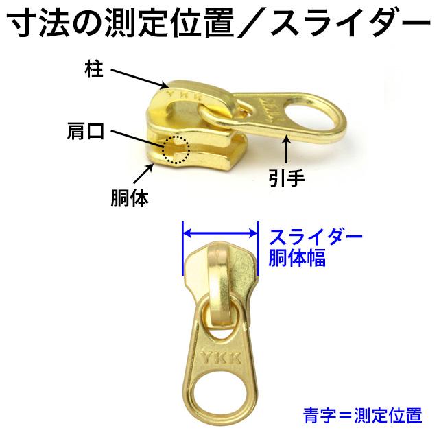 ファスナーパーツ/エクセラ系/スライダー/3号/DFDBL【1個】 [YKK]