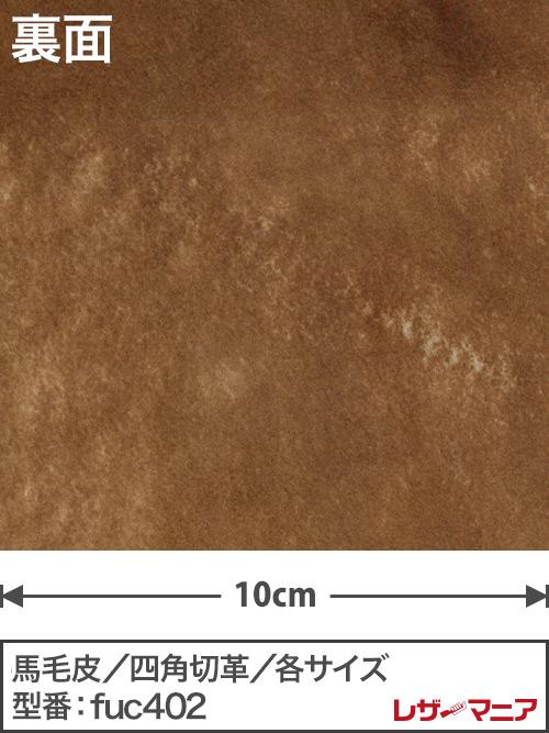 馬毛皮【各サイズ】1.5mm/チョコ