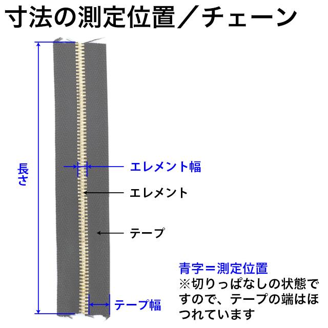 ファスナーチェーン(1m)/スタンダード/3号/全10種 [YKK]