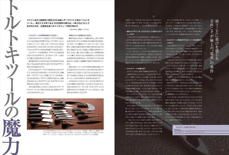 【型紙付き本】レザークラフト Vol.9[特集]バイカーズウォレット [20%OFF]
