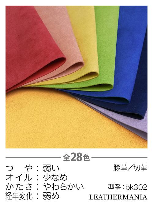 ピッグスエード【各サイズ】全28色