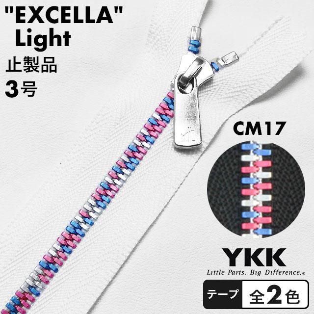 ファスナー止製品/エクセラライト/3号/CM17/全2色 [YKK] [10%OFF]