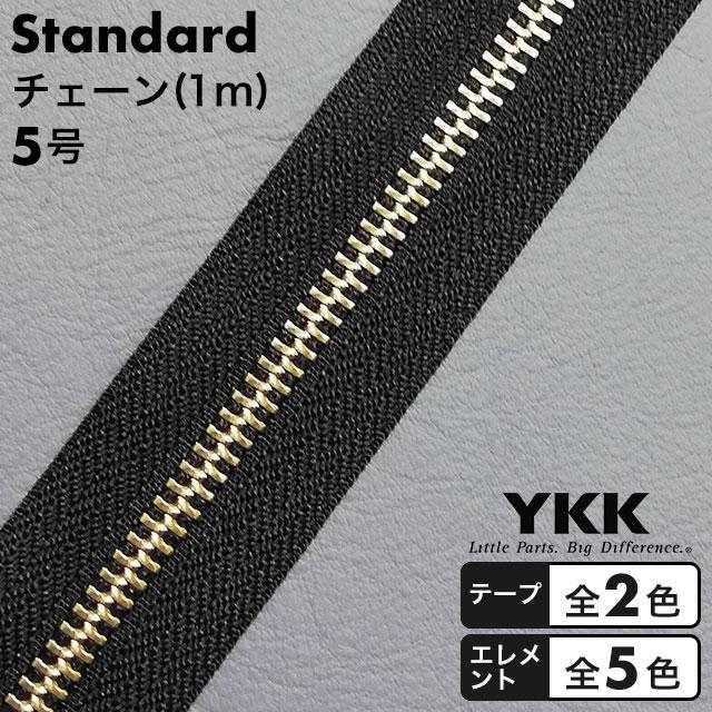 ファスナーチェーン(1m)/スタンダード/5号/全10種 [YKK]