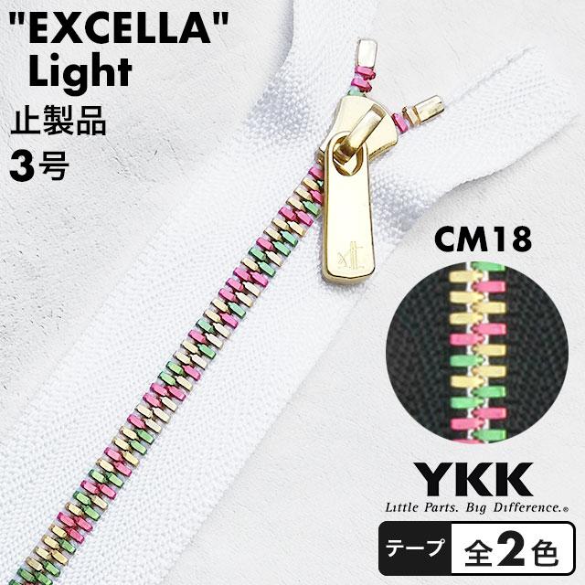 ファスナー止製品/エクセラライト/3号/CM18/全2色 [YKK]