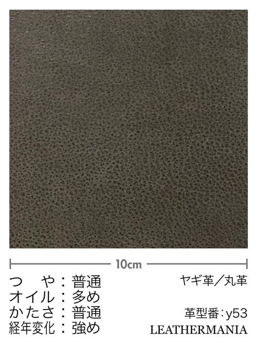 ヤギ革【丸革】ワックス仕上げ/0.7mm/チャコールグレイ [50%OFF]