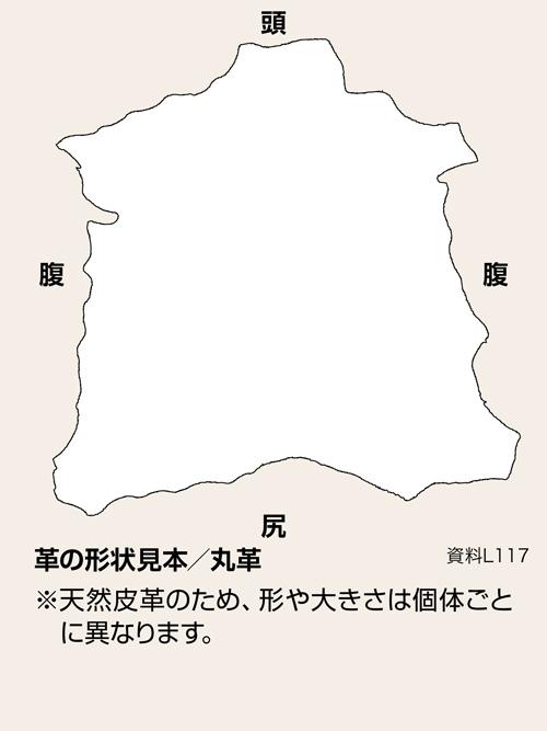 牛革【丸革】型押し(シボ)/0.9mm/チョコ [50%OFF]