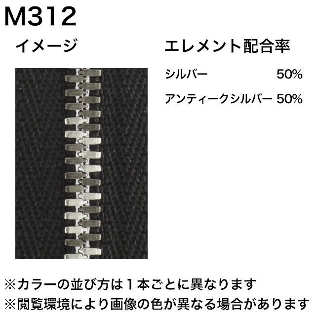 ファスナーチェーン(1m)/エクセラ/3号/ミックス/全10種 [YKK]