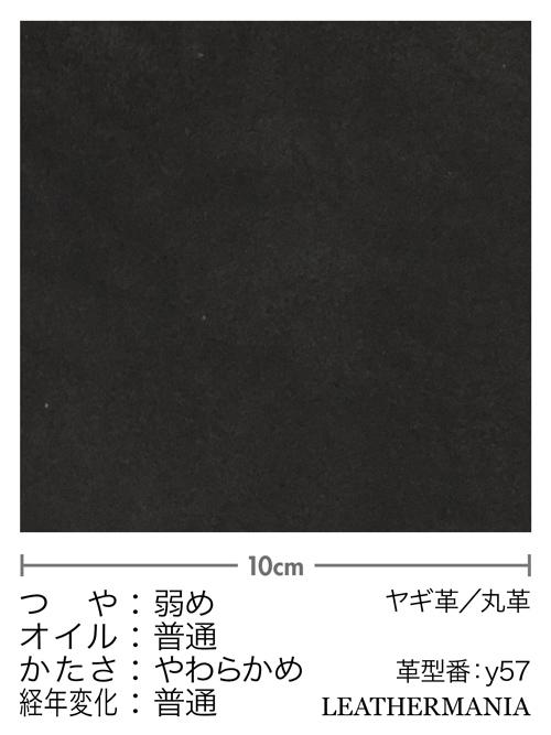 ヤギ革【丸革】スエード/0.7mm/ブラック [50%OFF]