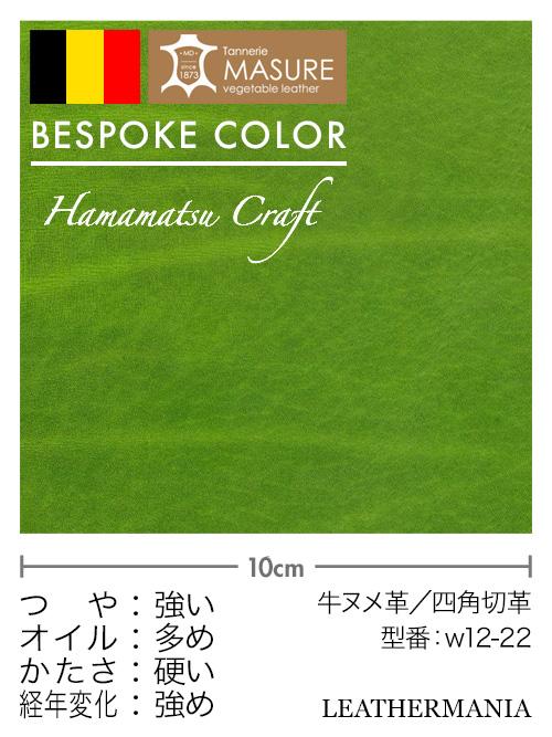 牛ヌメ革【各サイズ】ルガト/パロットグリーン