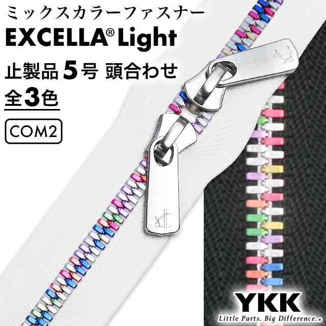 ファスナー止製品/エクセラライト/5号(頭合わせ)/COM2/全3色 [YKK]