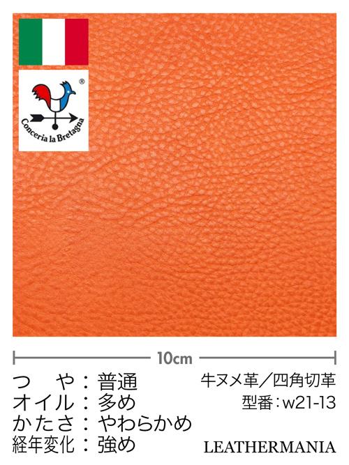 牛ヌメ革【各サイズ】アリゾナ/橙