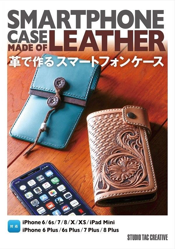 【型紙付き本】革で作るスマートフォンケース