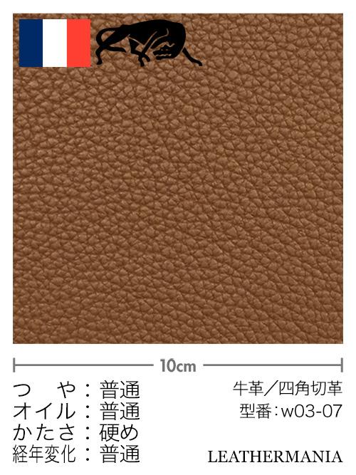 牛革【各サイズ】クリスパニール/ブラウン [10%OFF]