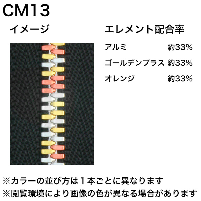 ファスナーチェーン(1m)/エクセラライト/3号/ミックス/全19種 [YKK]