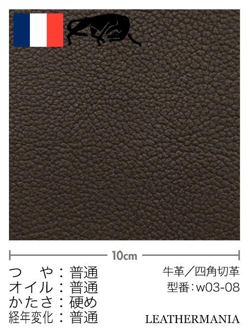 牛革【各サイズ】クリスパニール/チョコ [10%OFF]