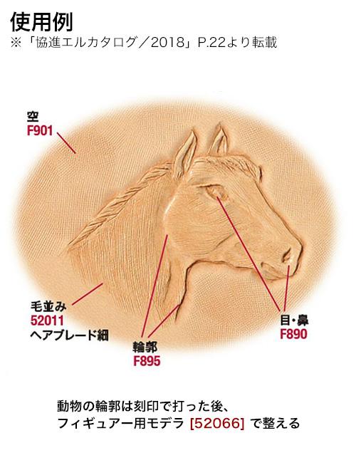 刻印/フィギュアー/F890 [協進エル] [20%OFF]