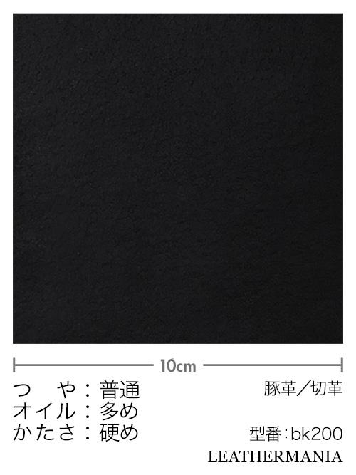 豚床革【各サイズ】ヴィンテージ調/オイル仕上げ/ブラック