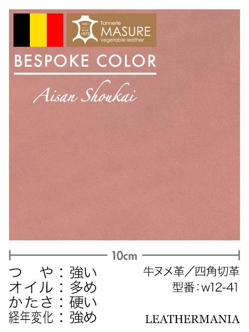 牛ヌメ革【各サイズ】ルガト/ライトピンク