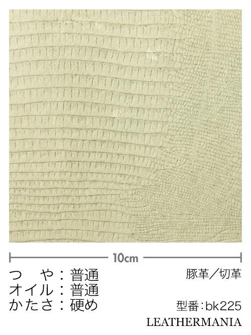豚革【各サイズ】型押し(リザード)/オフホワイト [10%OFF]