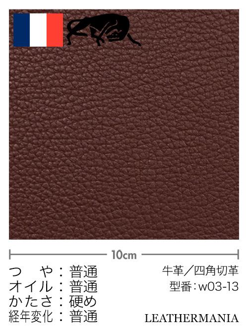 牛革【各サイズ】クリスパニール/ワインレッド [10%OFF]