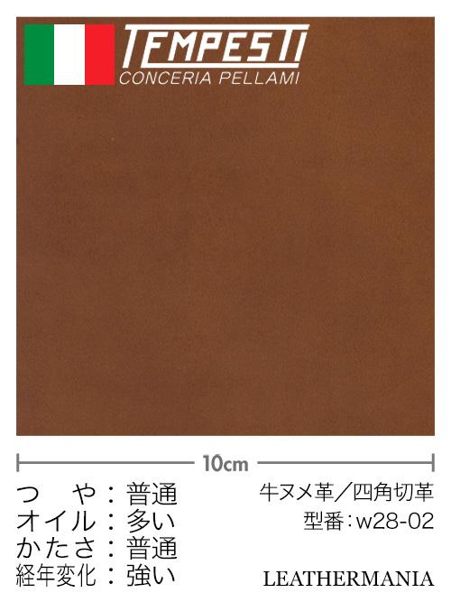 牛ヌメ革【各サイズ】エルバマット/cuoio(キャメル)