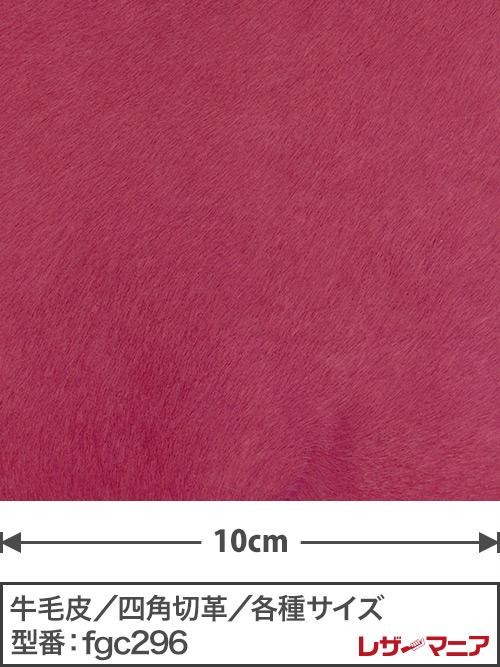 牛毛皮【各サイズ】1.4mm/アザレアピンク