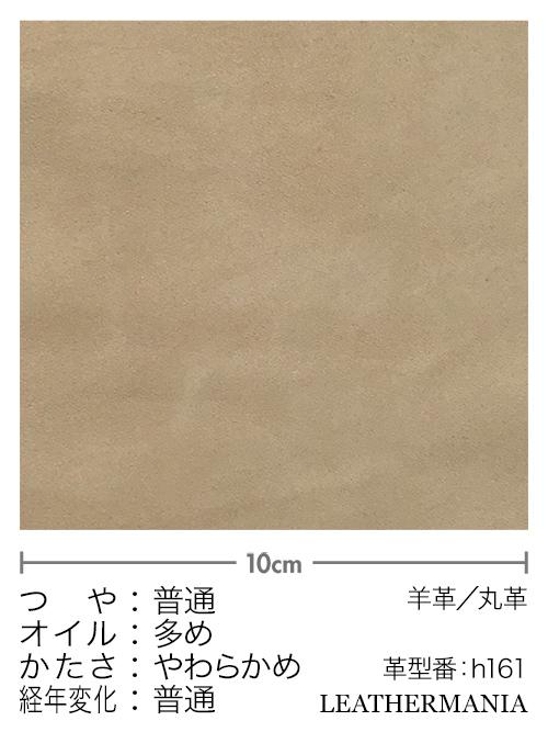 羊革【丸革】スムースレザー/0.7mm/ベージュ [50%OFF]