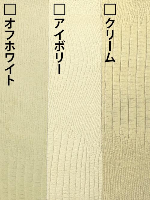 豚革【各サイズ】型押し(リザード)/クリーム