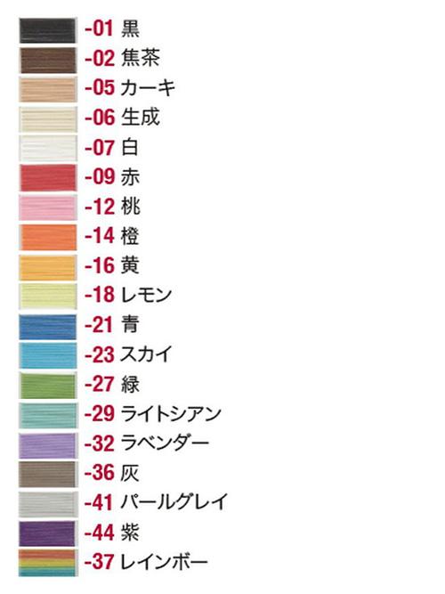 SINCE/ワックスリネン糸【80m・φ0.55mm】全19色 [20%OFF]