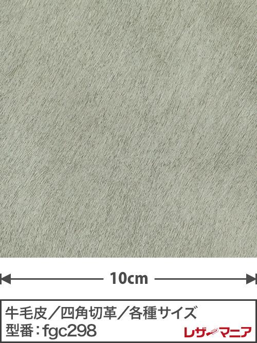 牛毛皮【各サイズ】1.4mm/ライトグレー