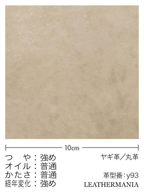 ヤギ革【丸革】シュリンクレザー/0.8mm/アイボリー [50%OFF]