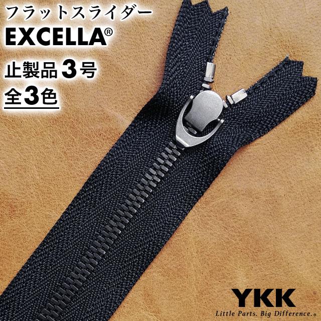 ファスナー止製品/エクセラ/3号(財布用スライダー)/ブラックニッケル/全3色 [YKK]