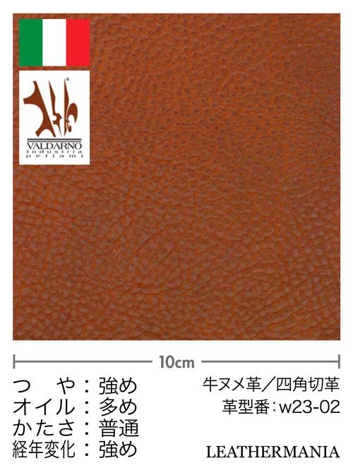 【各サイズ】牛ヌメ革/トスカーナ/茶