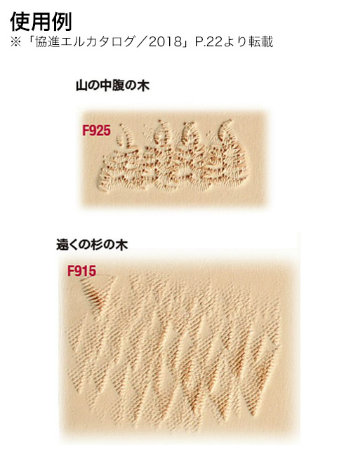 刻印/フィギュアー/F915 [協進エル] [20%OFF]