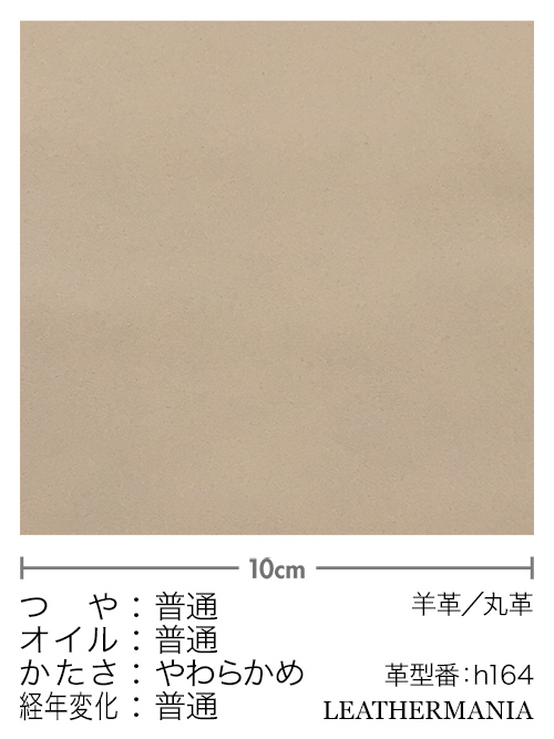 羊革【丸革】スムースレザー/0.7mm/グレージュ [50%OFF]