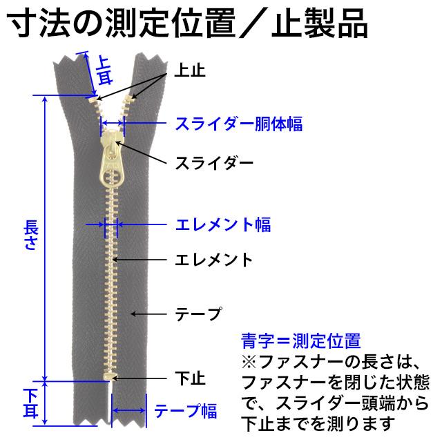 ファスナー止製品/エクセラライト/5号/ブルー/全2色 [YKK]