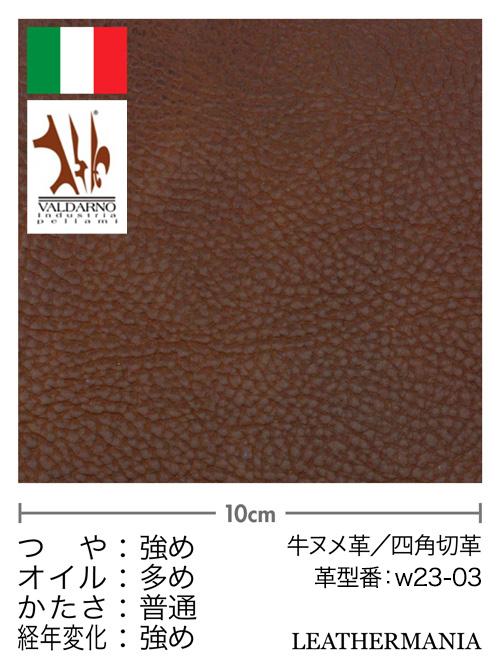 牛ヌメ革【各サイズ】トスカーナ/チョコ