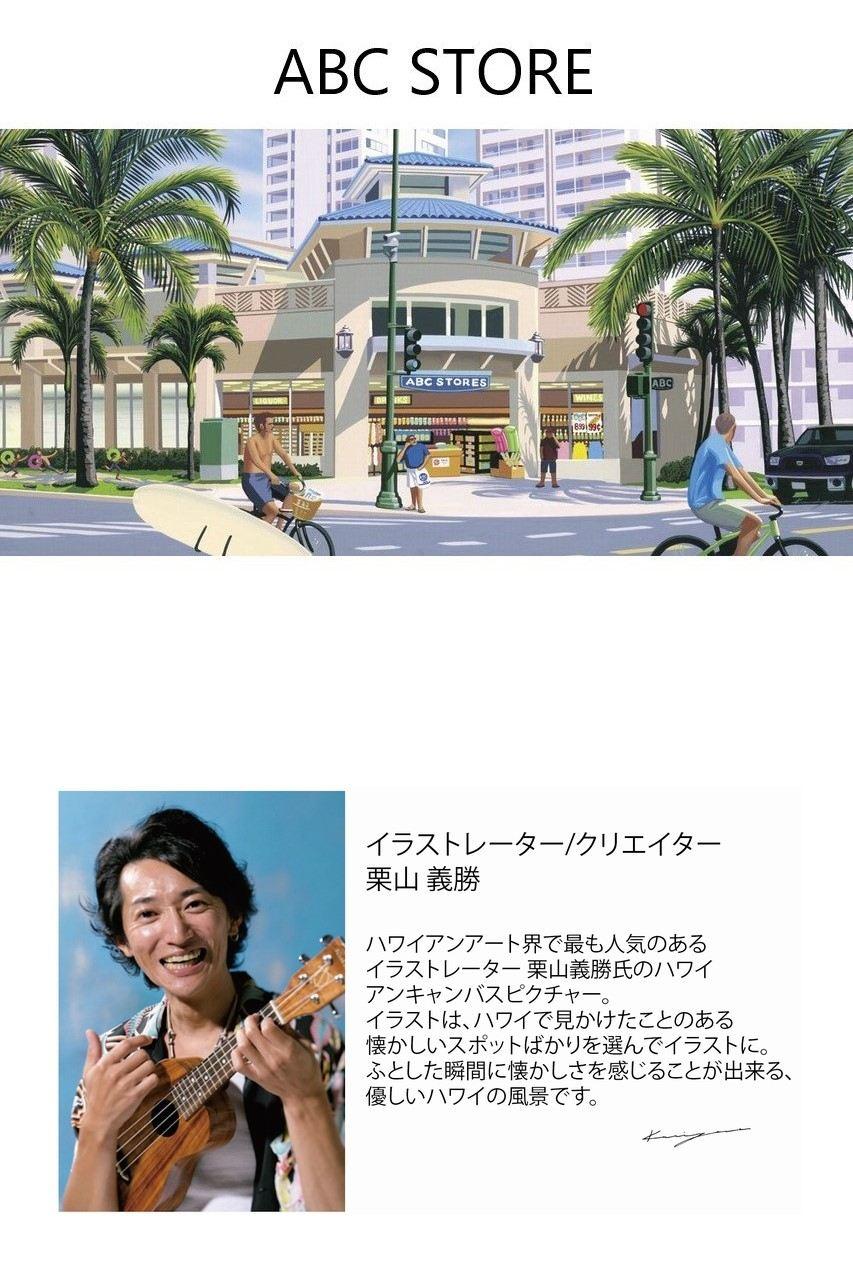 栗山義勝キャンバスピクチャーA ABC STORE