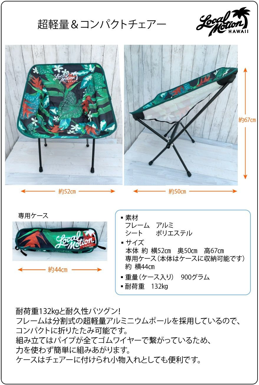 TAKE ALONG COLLAPSIBLE CHAIR