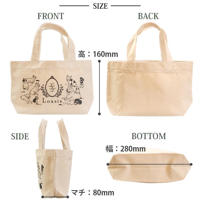 お散歩バッグ 【ロアジス特製】【キャンバス ミニトート】【トートバッグ】