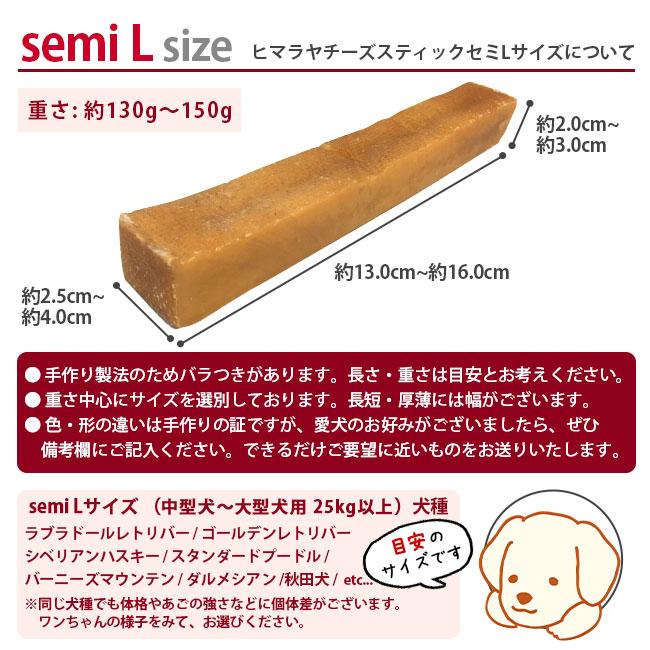 Semi Lサイズ 単品 ヒマラヤチーズ スティック / 規格外だからチョットお買得♪ ※在庫限りでの販売です・返品不可