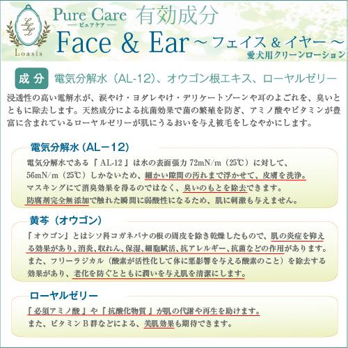 涙やけ・お耳のケア用に 〜 PureCare フェイス & イヤー 〜 【Loasis SPAシリーズ ピュアケア】