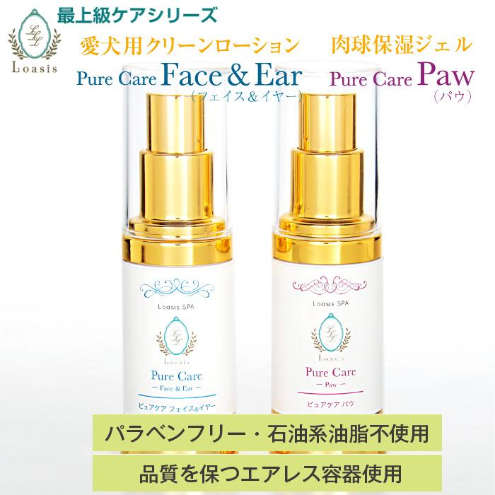 肉球ケア用美容液 〜 PureCare パウ 〜 【Loasis SPAシリーズ ピュアケア】