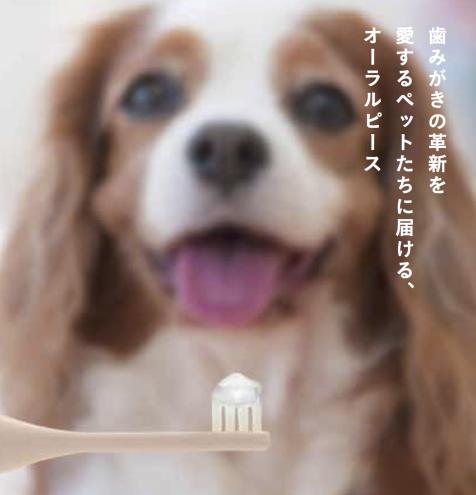 オーラルピース フォーペット / ORALPEACE for PET(歯磨きジェル) 舐めても安心な特許成分「ネオナイシン-e」で歯周病を簡単ケア【オーガニック成分100%・ケミカルフリー】