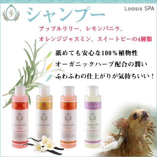 愛犬用シャンプー 低刺激 植物性オーガニック シャンプー4種 / リンス・イン・シャンプー2種 150ml  【Loasis SPAシリーズ】