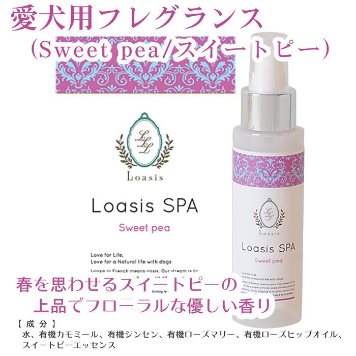 愛犬用 植物性ブラッシングスプレー フレグランス 100ml 【Loasis SPAシリーズ】