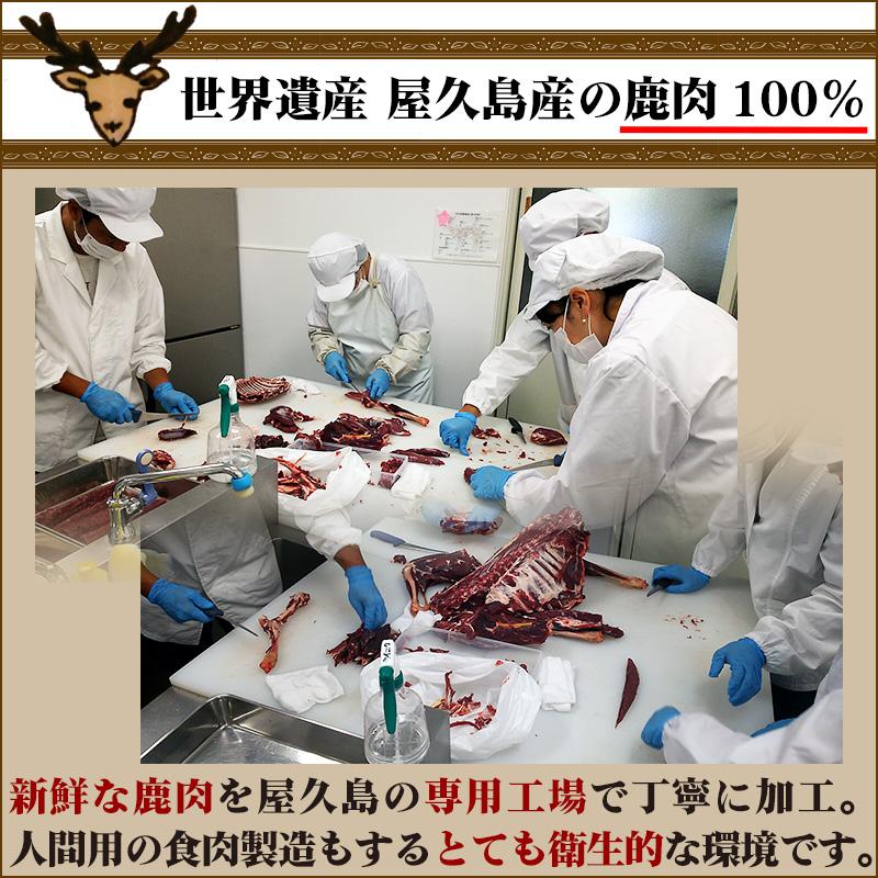 やく鹿スティック メール便専用パック ★世界遺産『屋久島』の鹿肉100%★ (賞味期限2022年3月31日)