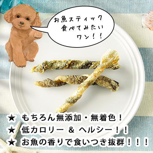 鱈スティック レギュラー  (賞味期限22年3月末)