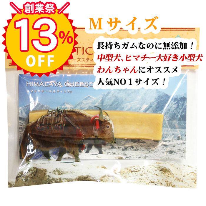 単品 Mサイズ (ネコポス便で送料350円!)  ヒマラヤチーズ スティック みんな大好きヒマチー♪ ※3本ご購入で送料無料!